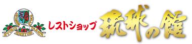 レストショップ琉球の館|株式会社ひめゆり会館